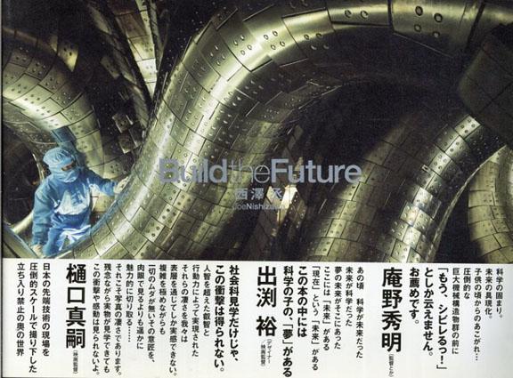 西澤丞写真集 Build the Future/Joe Nishizawa