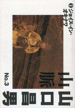 山口昌男山脈 No.3 特集:ジョイス・イン・オキナワ/山口昌男