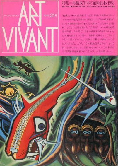 アールヴィヴァン21号 特集:再構成 日本の前衛 1945-1965/