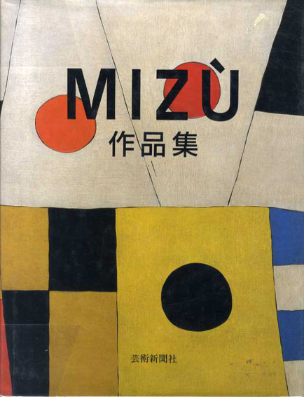 Mizu作品集/