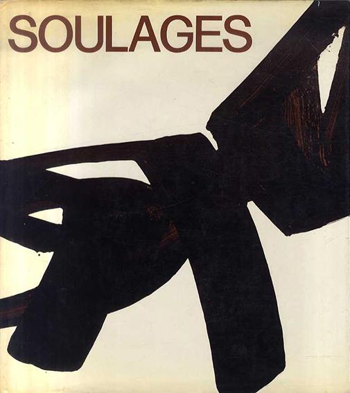 ピエール・スーラージュ Soulages/James Johnson Sweeney