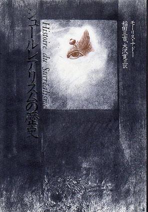 シュールレアリスムの歴史/モーリス・ナドー 稲田三吉/大沢寛三訳
