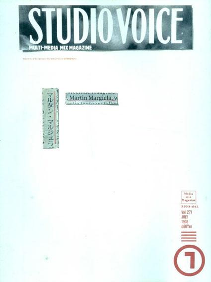 スタジオ・ボイス Studio Voice 1998.7 Vol.271 特集:マルタン・マルジェラ/