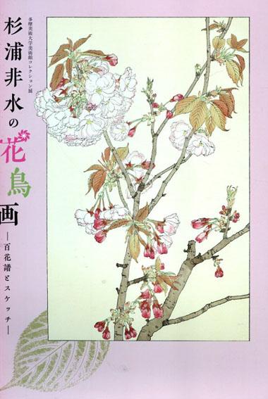 杉浦非水の花鳥画 百花譜とスケッチ/