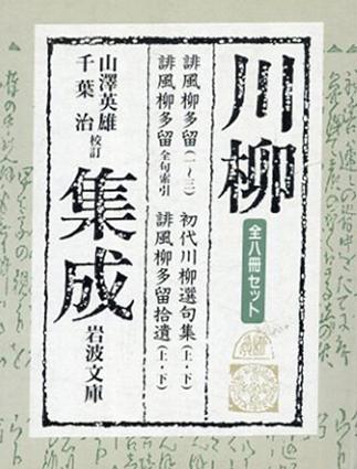 川柳集成 全8巻揃 (岩波文庫)/山沢英雄/千葉治