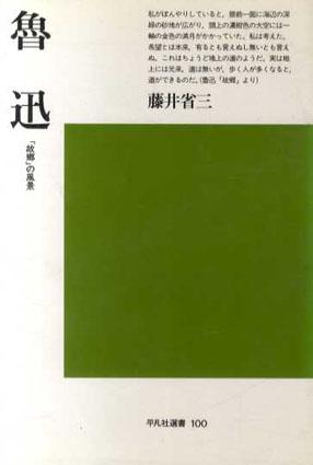 魯迅 「故郷」の風景/藤井省三