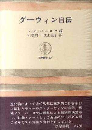 ダーウィン自伝/ノラ・バーロウ編 八杉龍一/江上生子訳