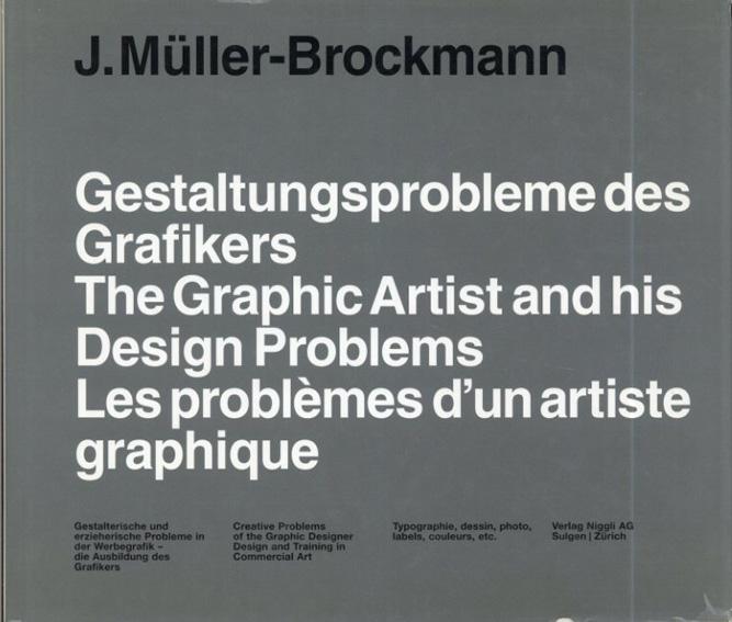 ヨゼフ・ミューラー=ブロックマン Gestaltungsprobleme Des Grafikers/the Graphic Artist and His Design Problems/Les Problemes D'UN Artiste Graphique/J. Muller-Brockmann