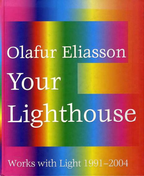オラファー・エリアソン Olafur Eliasson: Your Lighthouse Works with Light 1991-2004/Olafur Eliasson