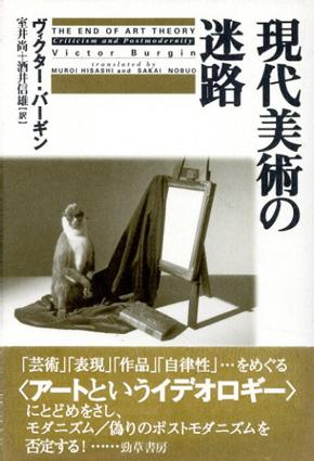 現代美術の迷路/ヴィクター・バーギン 室井尚・酒井信雄訳