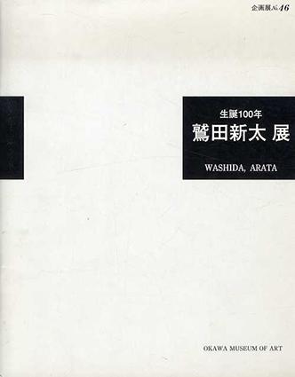誕生100年 鷲田新太展 幽玄の神秘・奇蹟の画家/鷲田新太