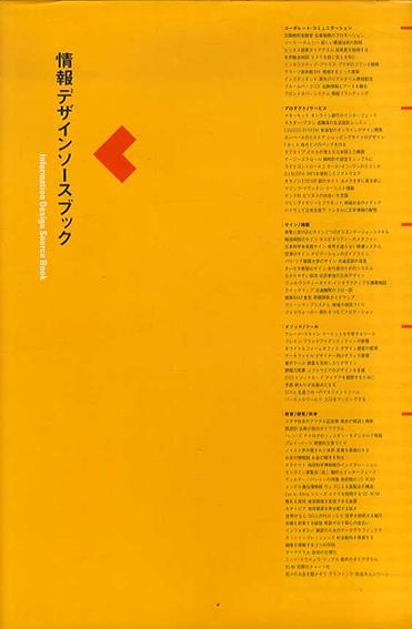 情報デザインソースブック/情報デザインアソシエイツ編