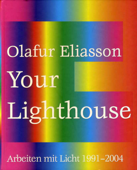 オラファー・エリアソン Olafur Eliasson: Your Lighthouse Works with Light 1991-2004/Holger Broeker/Jonathan Crary/Richard Dawkins