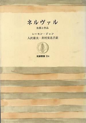 ネルヴァル 生涯と作品 筑摩叢書/レーモン・ジャン 入沢康夫/井村実名子訳