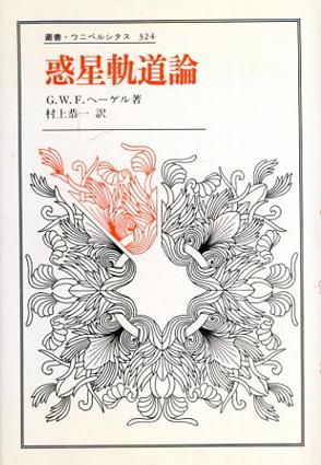 惑星軌道論 叢書・ウニベルシタス324/G.W.F.ヘーゲル 村上恭一訳