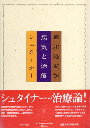 病気と治療/ルドルフ・シュタイナー 西川隆範訳