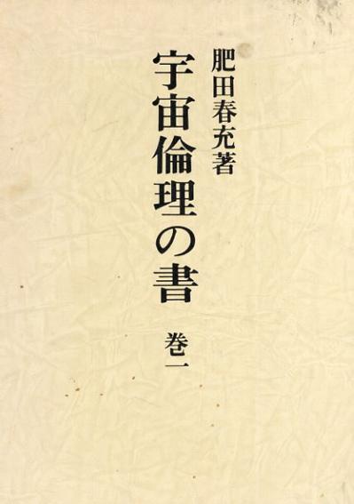 宇宙倫理の書 巻1/肥田春充