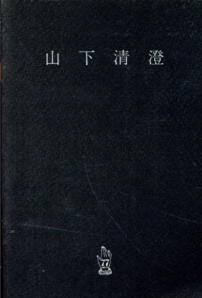 山下清澄銅版画1979/Kiyozumi Yamashita
