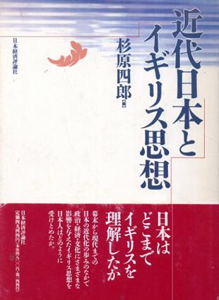 近代日本とイギリス思想/杉原 四郎編