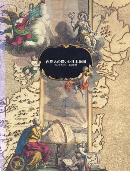 西洋人の描いた日本地図 ジパングからシーボルトまで/
