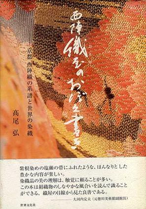 西陣 織屋のおぼえ書き 京都 西陣織の系譜と世界の染織/高尾弘