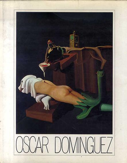 オスカル・ドミンゲス Oscar Dominguez/Gerard Xuriguera