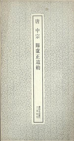 書跡名品叢刊169 唐 中宗 賜盧正道勅 /