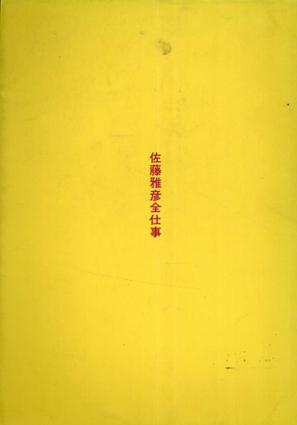 佐藤雅彦全仕事 広告批評の別冊8/佐藤雅彦