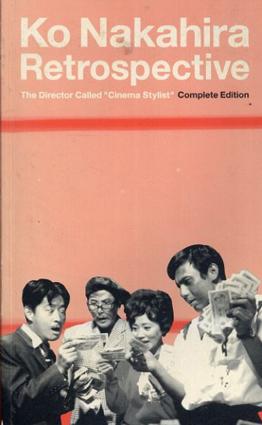 Ko Nakahira Retrospective 中平康レトロスペクティヴ 映画をデザインした先駆的監督/ミルクマン斉藤監修