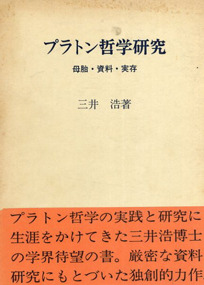 プラトン哲学研究 母胎・資料・実存/三井浩