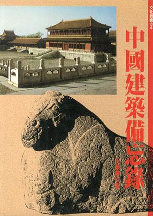 中国建築備忘録 文化叢書34/王鎮華