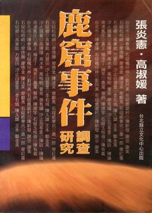 鹿窟事件調査研究/張炎憲/高淑媛