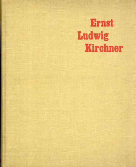 エルンスト・ルートヴィヒ・キルヒナー :Ernst Ludwig Kirchner/Donald E. Gordon