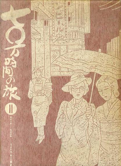 70万時間の旅2 昭和3年- 昭和20年 /