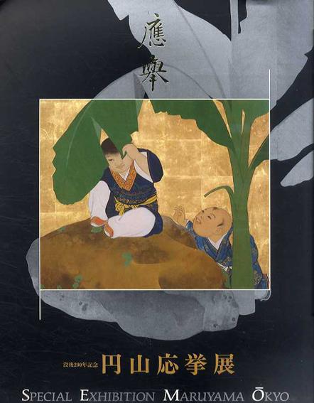 没後200年記念 円山応挙展/兵庫県立歴史博物館他