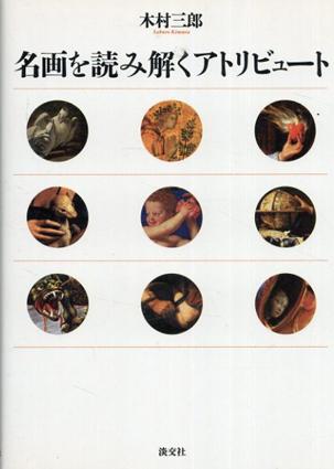 名画を読み解くアトリビュート/木村三郎