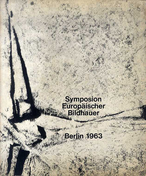 Symposion Europaischer Bildhauer: Berlin 1963/Gerson Fehrenbach/Werner Mach/Heinrich Brummack/飯田善国/Pierre Szekely/Hans Steinbrenner/Klaus Steinbrenner他収録