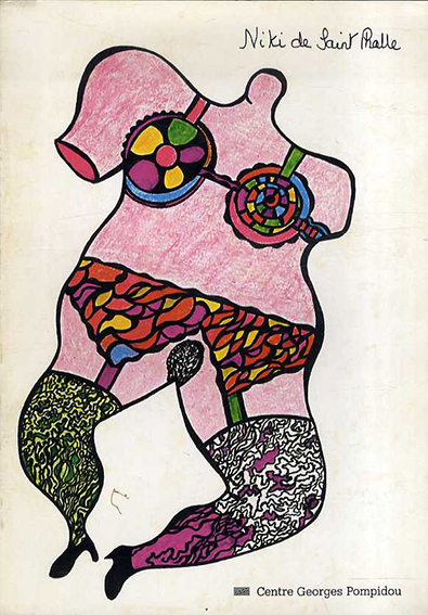 ニキ・ド・サン・ファール Niki de Saint Phalle/