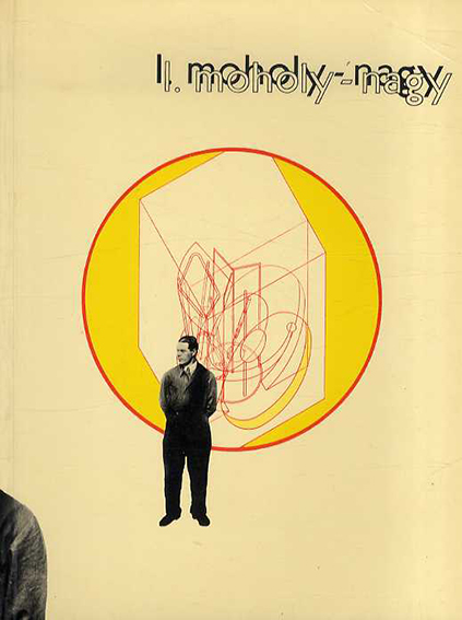 モホイ=ナジ I.Moholy-Nagy /モホイ=ナジ