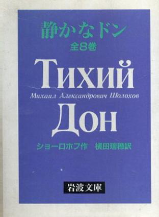 静かなドン 全8巻揃 (岩波文庫)/ショーロホフ 横田瑞穂訳
