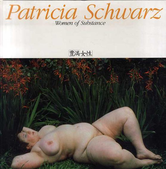 パトリシア・シュワルツ写真集 Patricia Schwarz: Women of Susbstance 豊満女性/パトリシア・シュワルツ 清里フォトアートミュージアム