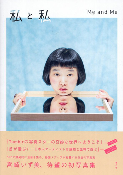宮崎いず美写真集 私と私/宮崎いず美