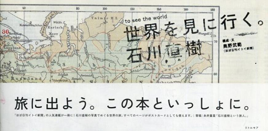 世界を見に行く。/石川直樹 奥野武範他