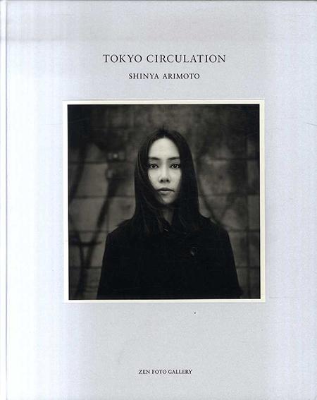 Tokyo Circulation (Silver)/有元伸也