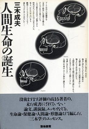 人間生命の誕生/三木成夫
