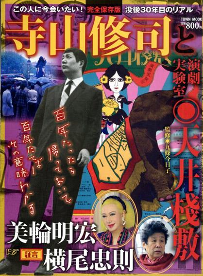 寺山修司と演劇実験室 天井棧敷/九条今日子