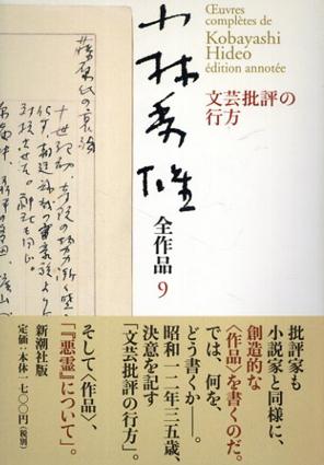 小林秀雄全作品 9.文芸批評の行方/小林秀雄