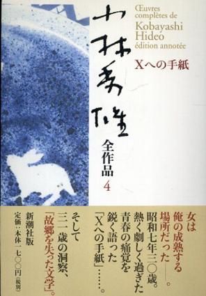 小林秀雄全作品 4.Xへの手紙/小林秀雄