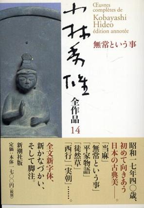小林秀雄全作品 14.無常という事/小林秀雄