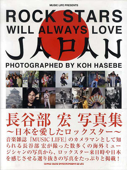 Rock Stars Will Always Love Japan/長谷部宏写